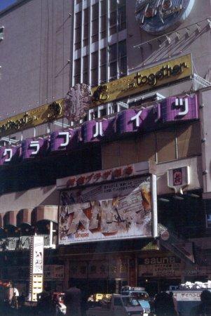 После полувека игры крупнейших японских актеров, театр «Shinjuku Koma» закрывается