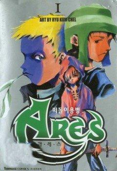 Скачать мангу Ares / Арэс