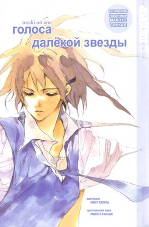 Hoshi no Koe / The Voices of a Distant Star / Голоса далёкой звезды