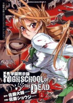 Gakuen Mokushiroku / Highschool of the Dead / ������ ����� ���������