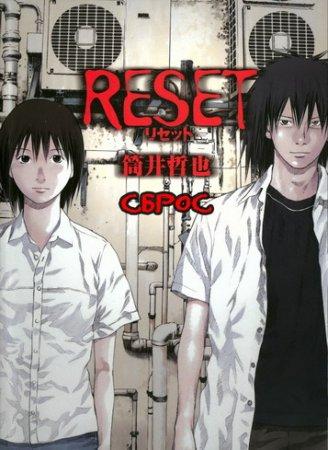 Reset / Сброс
