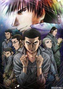 Радуга: Семеро из шестой камеры / Rainbow Nisha Rokubou no Shichinin