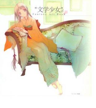 Bungaku Shoujo Fantasy ( ArtBook )