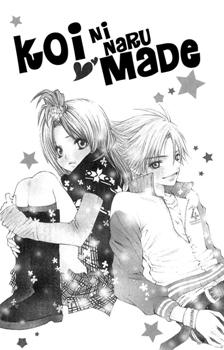 Скачать мангу Koi ni Naru Made / До любви