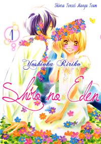 Скачать мангу Shiro no Eden / Белый рай