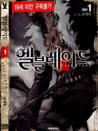Hell Blade / Дьявольский клинок