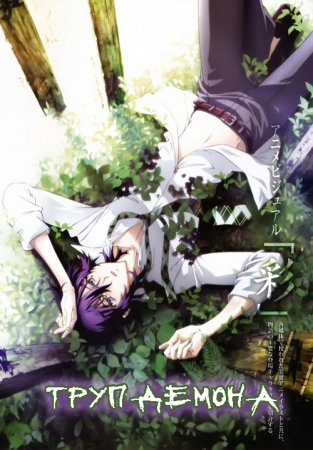 Shiki / Corpse Demon / Шики