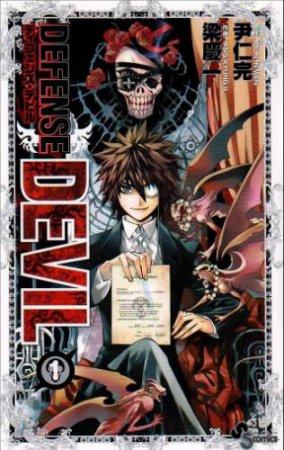 Defense Devil / Дьявол-Защитник