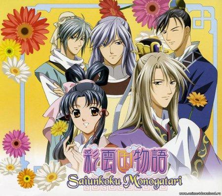 Saiunkoku Monogatari 1/ Повесть о стране цветных облаков 1