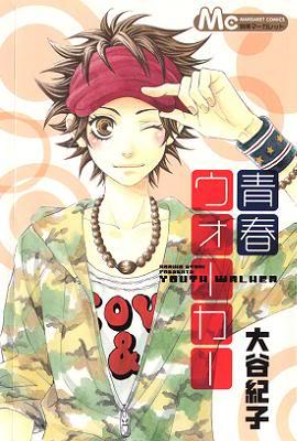 Скачать мангу Seishun Walker/ Youth Walker / Неугомонная молодежь