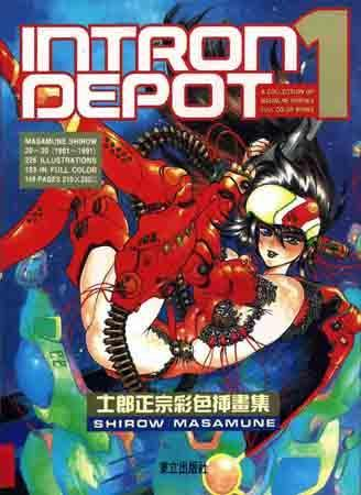 Intron Depot 1 ( ArtBook )