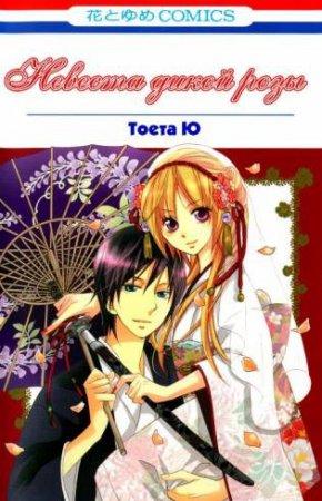 Nobara no Hanayome / Невеста дикой розы
