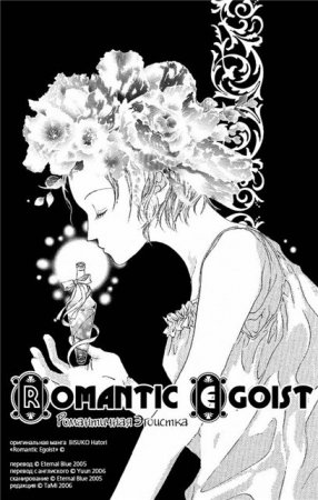 Romantic Egoist/ Романтичная эгоистка