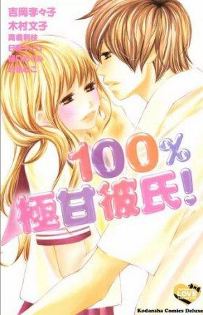Скачать мангу 100% Gokuama Kareshi / 100% очень сладкий парень