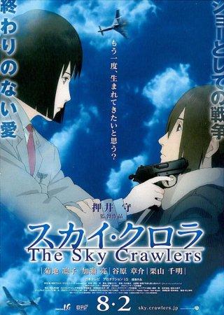 Небесные тихоходы (Небесные скитальцы) / The Sky Crawlers (2008) [RUS]