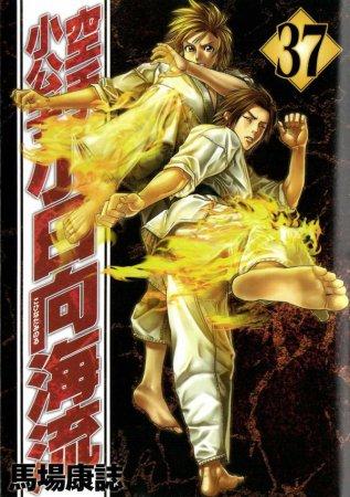 Karate Shoukoushi Kohinata Minoru / Принц карате - Кохината Минору