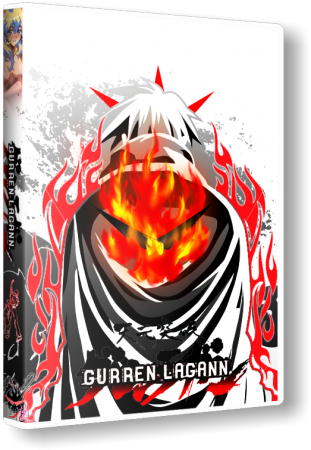 Гуррен-Лаганн / Tengen Toppa Gurren-Lagann [1-27 из 27] [RUS] (2007)