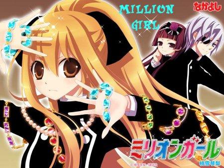 Million Girl / Девочка на миллион