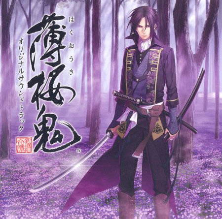 Hakuoki Shinsengumi Kitan Original Soundtrack