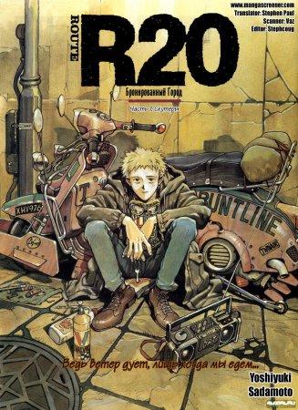 Трасса 20 / Route 20 – Haguruma no aru Machi (1993)