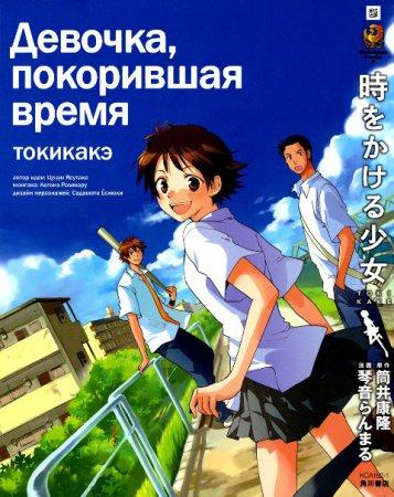 Девочка, покорившая время / Toki wo kakeru shoujo, tokikake (2006)