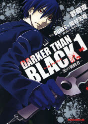 Kuro no Keiyakusha / Darker Than Black / Темнее Черного