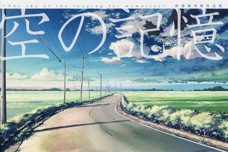 Makoto Shinkai - Sora no Kioku