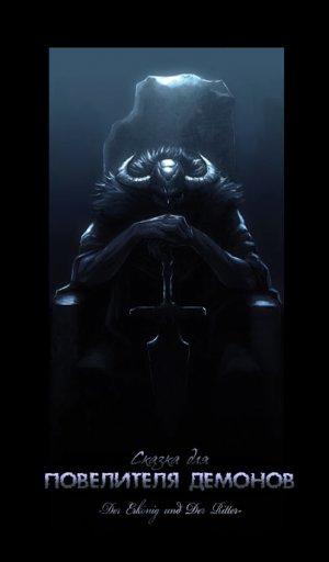 A Fairytale for the Demon Lord / Сказка для повелителя демонов