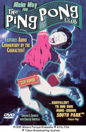 Вперед! Школьная секция пинг-понга / Ping Pong Club  Ike! Ina-chuu Takkyuubu [26 из 26] (Хата Масами) [RAW] [SUB+JAP] [1995 г., комедия, школа, спорт, этти, DVDRip]