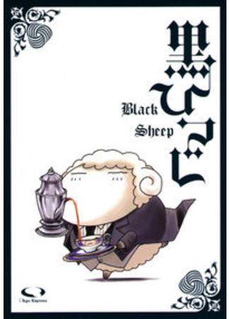 Скачать мангу Kuroshitsuji Dj - Black Sheep / Тёмный дворецкий-Тёмная овечка