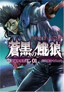 Hokuto no Ken: Rei Gaiden / Кулак Северной Звезды: История Рэя