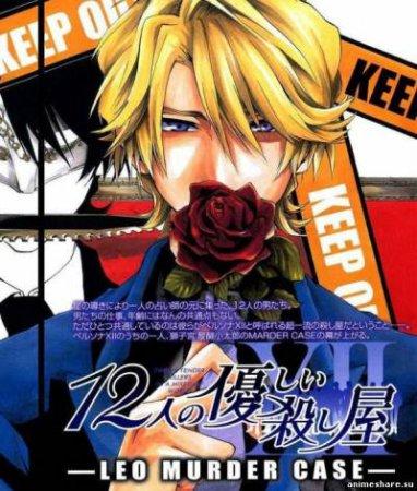 12 Nin no Yasashii Koroshiya - Leo Murder Case  / 12 ласковых убийц: Дело об убийстве Льва