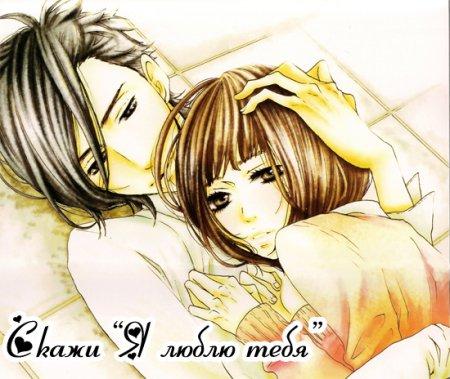 Sukitte Ii Na Yo / Скажи `Я люблю тебя`