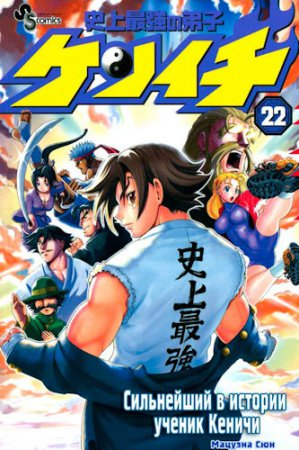 Сильнейший в истории ученик Кеничи / Shijouc Saikyou no Deshi Kenihi (501 из 600+) (ongoing)