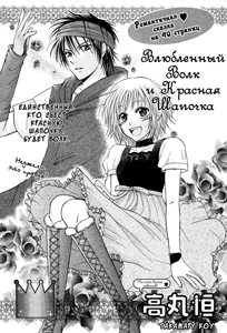 Скачать мангу Влюбленный Волк и Красная шапочка/Akazukin to, Koisuru Ookami