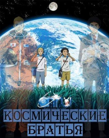 Space Brothers / Uchuu Kyoudai / Космические братья [RUS/2012] [01 - 20 из 50]
