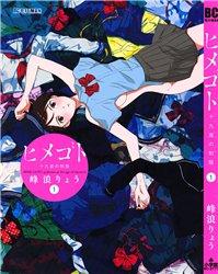Himegoto - 19sai no Seifuku/������ ����� ������������������
