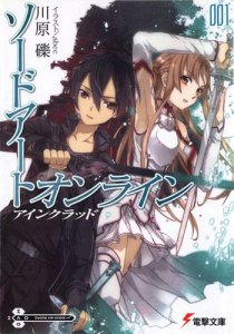Sword Art Online / Искусство меча онлайн (Аудиоранобэ!)