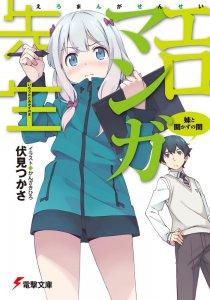 Ero Manga Sensei / Эроманга-сэнсэй