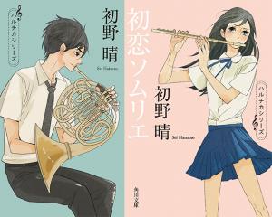 HaruChika: Haruta to Chika wa Seishun Suru-зимняя премьера.