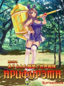 Арифурета/Arifureta Shokugyou de Sekai Saikyou
