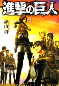 Вторжение титанов (гигантов) / Shingeki no Kyojin